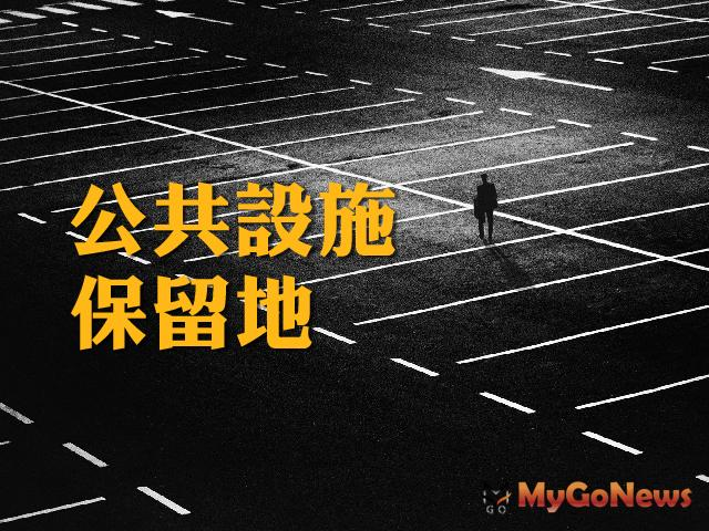 申報移轉非都市土地之交通用地 申請復查保障權益 MyGoNews房地產新聞 房地稅務