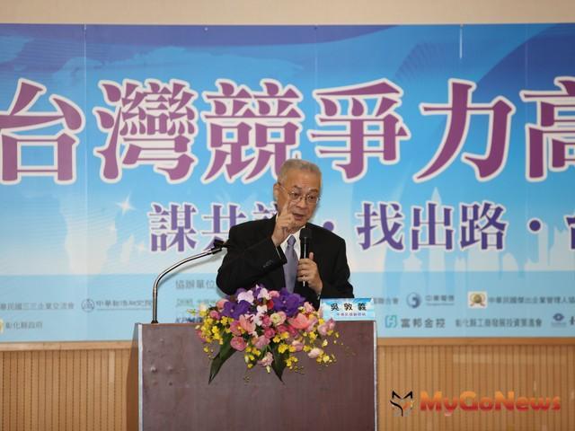 副總統出席「2014台灣競爭力高峰會」期盼與會者集思廣益,提供寶貴建言,與政府攜手打拚、共同努力 MyGoNews房地產新聞 市場快訊