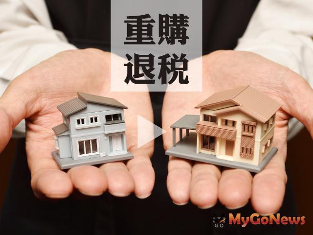 6月1日起清查土地增值稅重購退稅案件 MyGoNews房地產新聞 區域情報