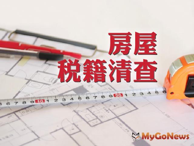2021年房屋稅稅籍清查及使用情形清查作業自2月起至11月底! MyGoNews房地產新聞 房地稅務