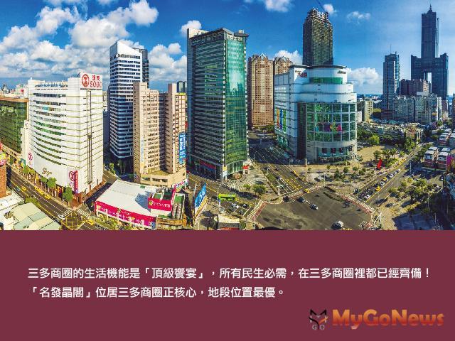 高雄城市持續登上國際舞台,亞灣區!地段生活條件,三多商圈、更完整且齊備 MyGoNews房地產新聞 專題報導