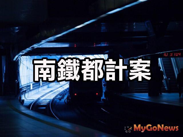 內政部:南鐵地下化案藉由程序公開透明,化解反迫遷疑慮 MyGoNews房地產新聞 區域情報