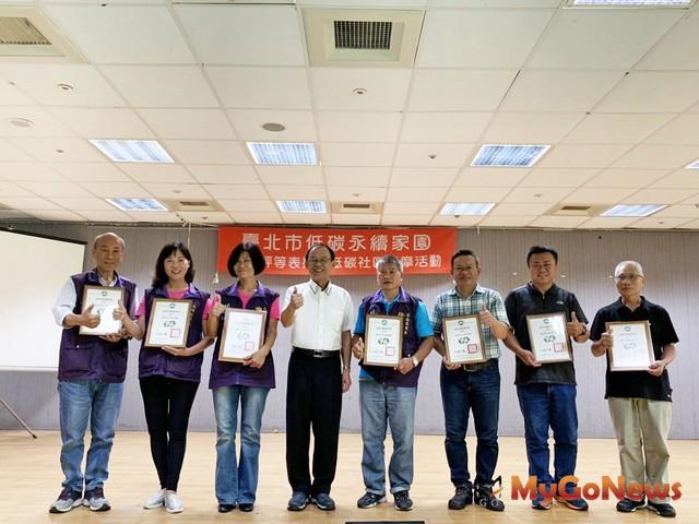 低碳台北永續社區,「里」我一起來,台北市民 你有住在這7個「低碳里」嗎?(圖:台北市政府) MyGoNews房地產新聞 區域情報