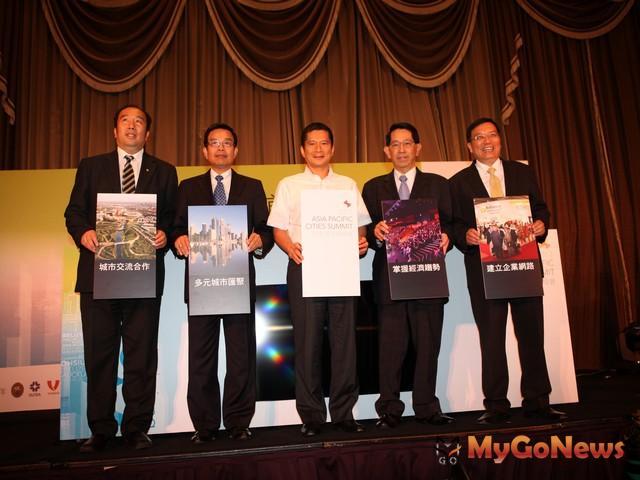 2013亞太城市高峰會(APCS),即將在9月9日於高雄巨蛋盛大開幕 MyGoNews房地產新聞 區域情報