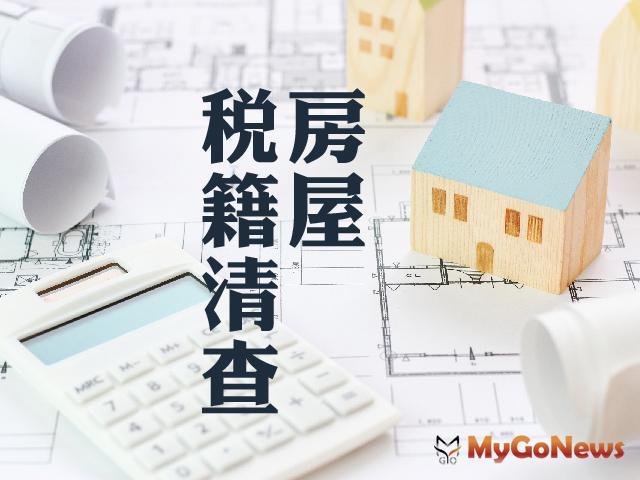 2021年度地價稅稅籍及使用情形清查作業開始囉 MyGoNews房地產新聞 房地稅務