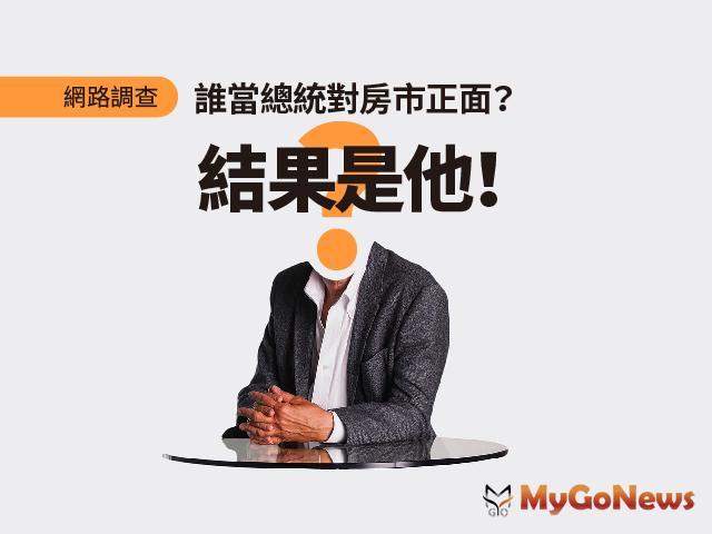 網路調查 誰當總統對房市正面?結果竟是他! MyGoNews房地產新聞 市場快訊