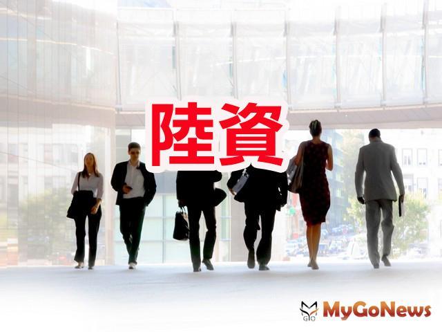 新增大陸地區人民申請在台灣地區取得不動產案件應檢附文件 MyGoNews房地產新聞 房地稅務