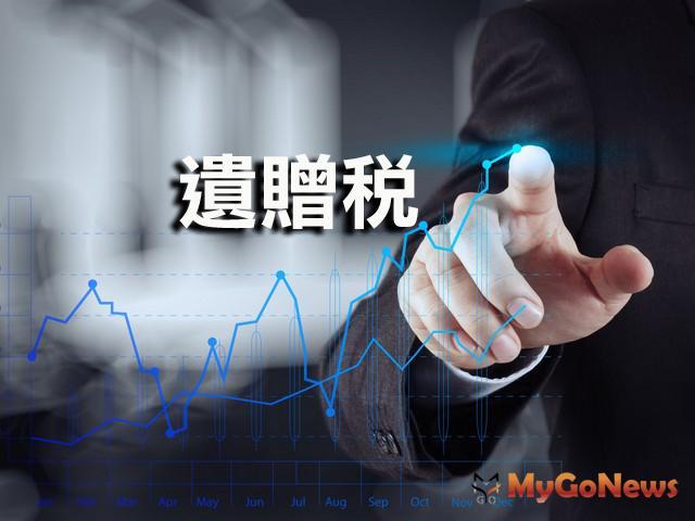 遺贈稅跨局就近辦,省時又方便 MyGoNews房地產新聞 房地稅務