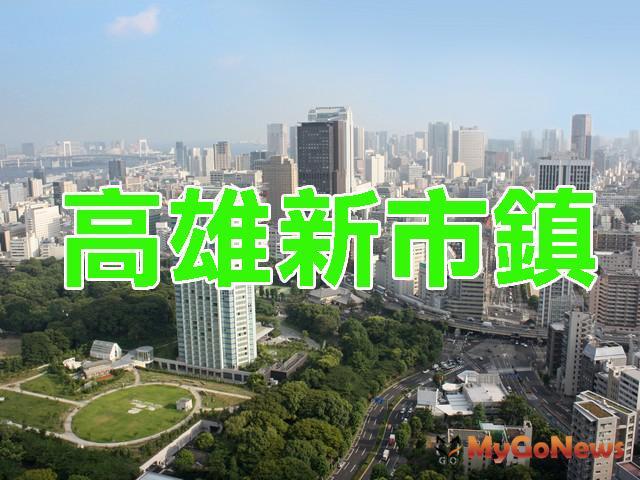 高雄新市鎮特定區計畫重製專案通盤檢討案 近期發布實施 MyGoNews房地產新聞 區域情報