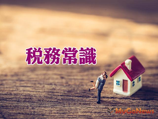 房屋部分供營業部分自住可按比例適用地價稅自用住宅優惠稅率 MyGoNews房地產新聞 房地稅務