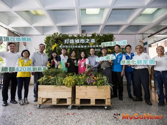 竹市綠屋頂改造計畫開跑,補助歷年最高邀市民打造城市森林(圖:新竹市政府) MyGoNews房地產新聞 區域情報