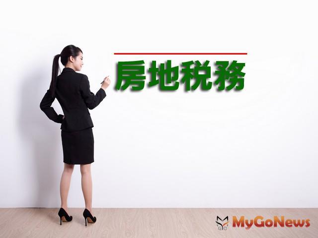 營利事業合併銷售房地價款未予劃分,應依規定計算房地售價 MyGoNews房地產新聞 房地稅務