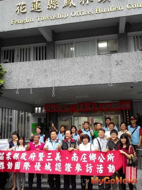 打造苗栗成為台灣西部第一個「國際慢城」(圖:苗栗縣政府) MyGoNews房地產新聞 區域情報