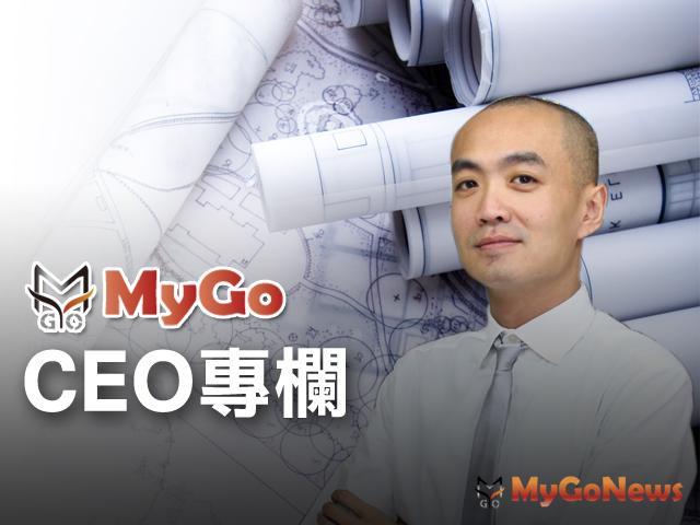 MyGo即將成為唯一的『互聯網+』企業,在追求創新的過程,MyGo是一個藝術品,一個擁有通路理想的藝術品 MyGoNews房地產新聞 CEO專欄
