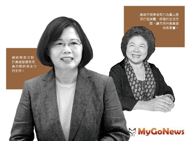 蔡總統+陳市長,協力推動高雄鳳山發展 MyGoNews房地產新聞 專題報導