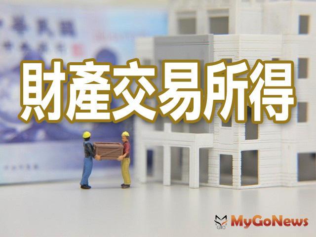 個人出售繼承之房地併同繼承金融機構貸款餘額應如何申報房地交易所得 MyGoNews房地產新聞 房地稅務