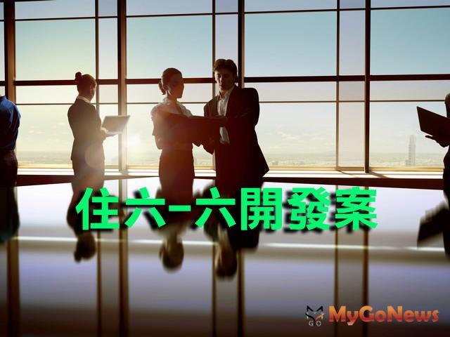 因應環評修法,住六-六開發案,台北市環評委員會暫停審查 MyGoNews房地產新聞 區域情報