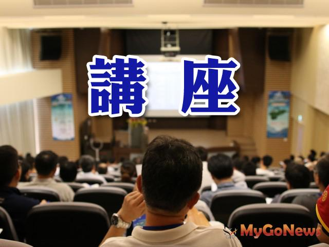 瑞芳地所舉辦「風水因素對不動產價格之影響」專題講座 MyGoNews房地產新聞 區域情報