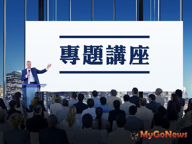 2020年節稅教室「租稅報你知」免費講座開始報名了 MyGoNews房地產新聞 區域情報