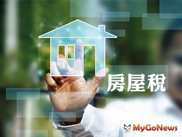 低收入戶所有自用房屋可免徵房屋稅 MyGoNews房地產新聞 房地稅務
