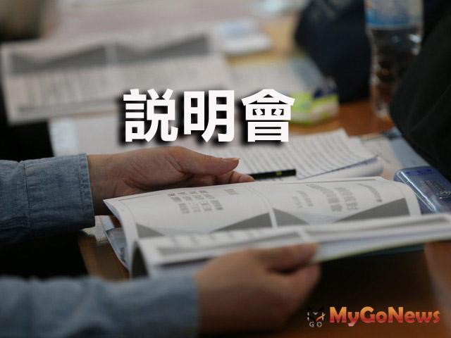 新店十四張(B單元)區段徵收案訂於9月18日召開地上物查估前說明會 MyGoNews房地產新聞 區域情報
