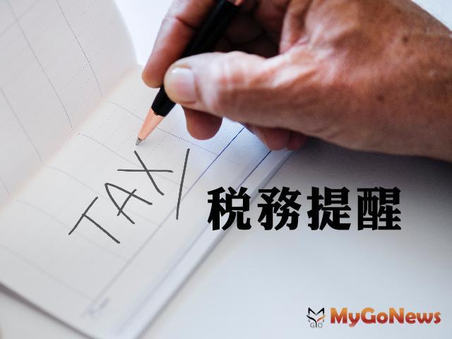 個人介紹房地買賣取得之佣金收入,應申報繳納綜合所得稅 MyGoNews房地產新聞 房地稅務