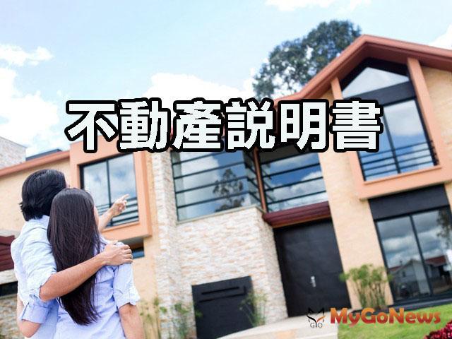 房地交易 買賣契約再更新,資訊透明更安心 MyGoNews房地產新聞 房地稅務