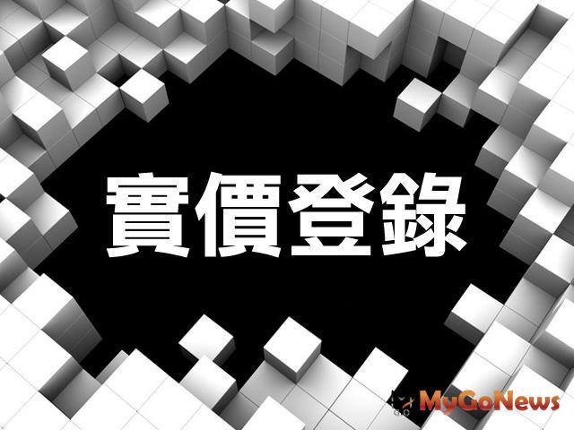 實價登錄自2016年7月1日起可「預申報」 MyGoNews房地產新聞 房地稅務