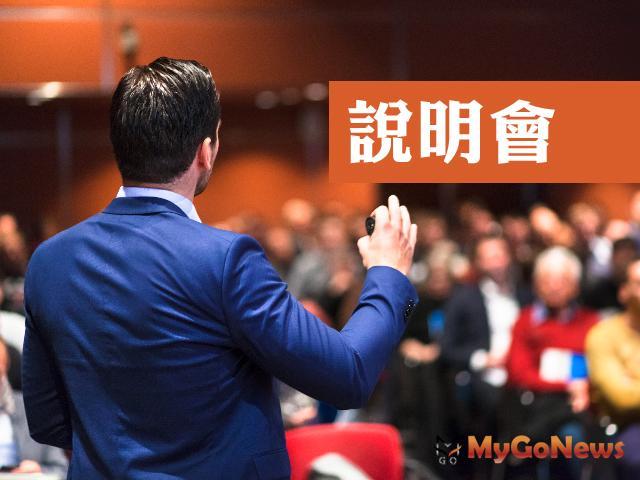 新泰塭仔圳重劃說明會於9月1日至2日於新莊體育館舉行FB同步直播 MyGoNews房地產新聞 區域情報