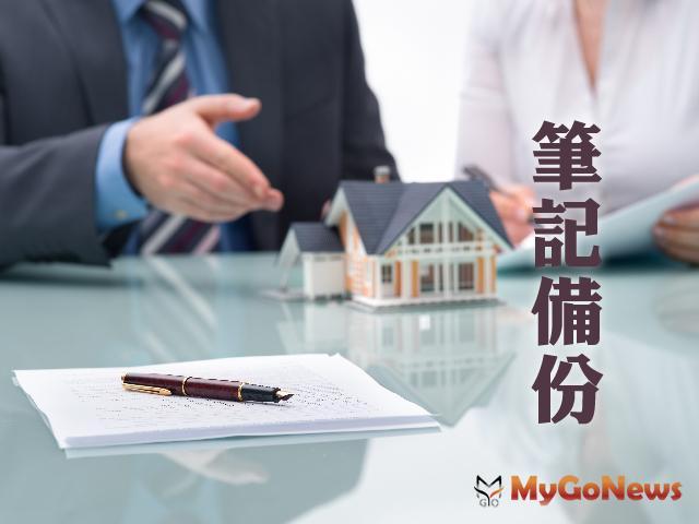 列舉房屋租金支出扣除綜合所得稅以保障權益又節稅 MyGoNews房地產新聞 房地稅務