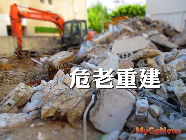 《幸福安居》加速都更與整頓危老建築 重建國人信心 MyGoNews房地產新聞 市場快訊