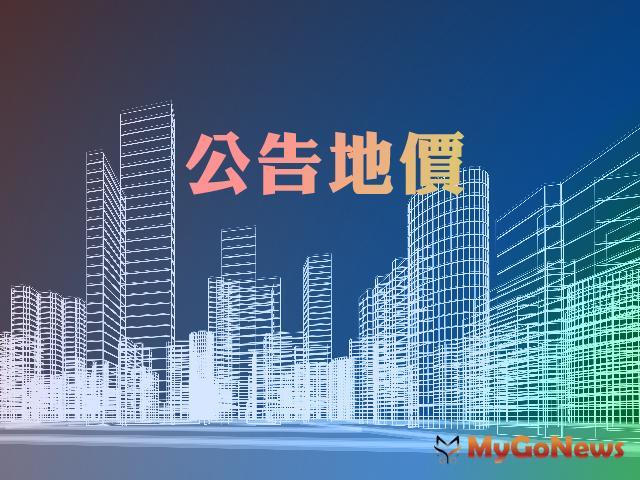 基隆市2020年重新規定地價累進起點地價為3,299,000元 MyGoNews房地產新聞 區域情報