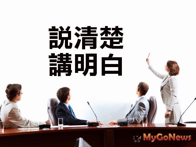 公司解散了,名下不動產可以賣嗎? MyGoNews房地產新聞 專題報導