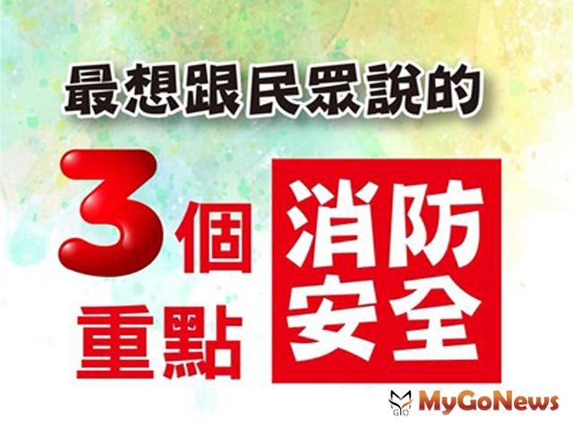 中市消防員心內話 提醒3大消防安全+3項火災應變常識(圖:台中市政府) MyGoNews房地產新聞 安全家居