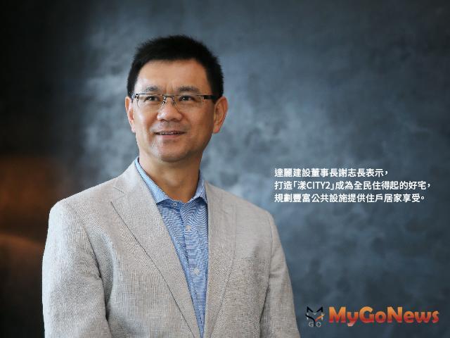 達麗建設董事長 謝志長,達麗建設核心4價值,打造安全穩固精工美宅 MyGoNews房地產新聞 專題報導