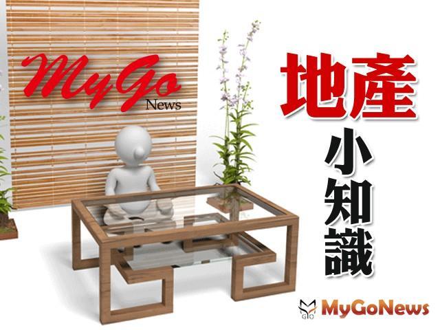 實價登錄上路,須在買賣案件辦理完成30日內,向主管機關申報登錄。 MyGoNews房地產新聞 房地稅務
