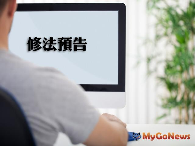 內政部修法 促小基地危老屋重建 MyGoNews房地產新聞 市場快訊