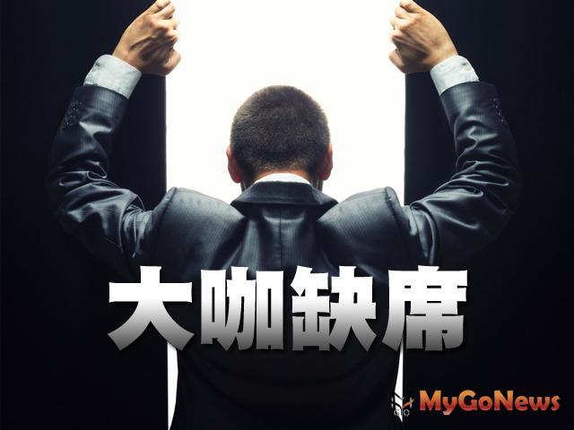 2013年壽險資金約有9個月無法進場,整年壽險資金投資房地產較2012年驟減70.94% MyGoNews房地產新聞 市場快訊