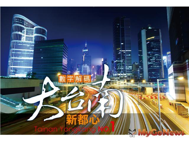 台南市房地產價格只有台北十分之一,台北上班族30年才能買房子,在台南可能工作1、2年就可以買得起。 MyGoNews房地產新聞 專題報導