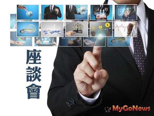 新北市稅處10/29舉辦地政士稅務座談會 MyGoNews房地產新聞 區域情報
