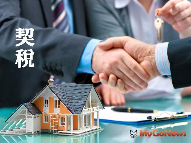 移轉房屋如含未辦保存登記部分,記得要報繳契稅,以保障雙方權益 MyGoNews房地產新聞 房地稅務