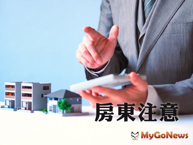 房東注意!個人的房屋無償借與他人營業,仍需按當地租金行情報稅 MyGoNews房地產新聞 房地稅務