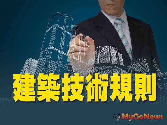 綠建築法規優化 2021年1月1日上路 MyGoNews房地產新聞 市場快訊