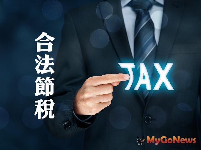 合法節稅 擁有2處以上自用住宅用地節省地價稅有撇步 MyGoNews房地產新聞 房地稅務