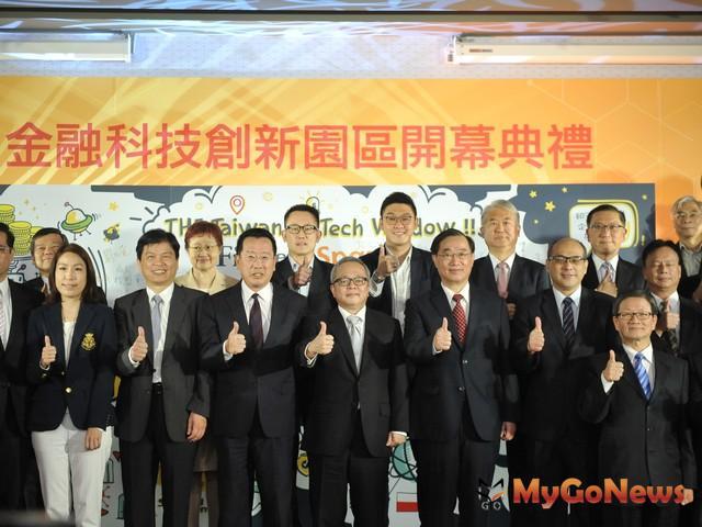 「金融科技創新園區」開幕,政院盼激盪創新服務及商業模式,提升台灣競爭力(圖:行政院) MyGoNews房地產新聞 市場快訊
