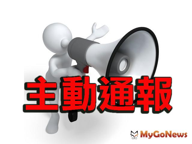 台北市政府建管處在400多個里裡面撒了網,都有市府人員在主動通報避免外牆磁磚掉落傷人。 MyGoNews房地產新聞 安全家居