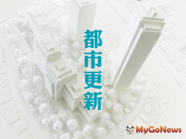 2018新年新服務-台北市都市更新建物測量預審正式上路 MyGoNews房地產新聞 區域情報