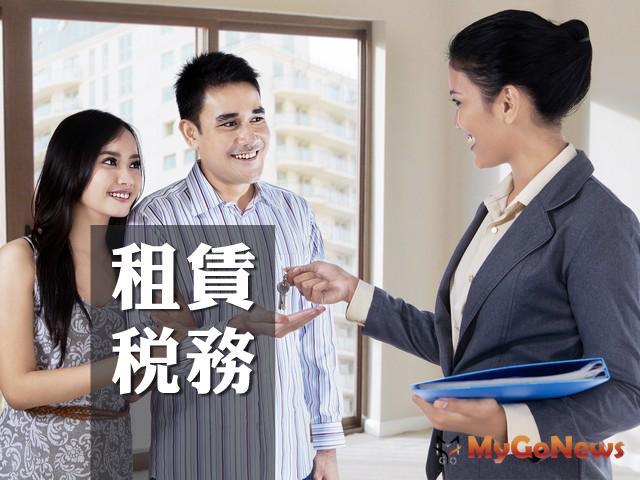提醒注意!房屋無償提供他人營業或執行業務者使用,仍應計算租賃收入報稅 MyGoNews房地產新聞 房地稅務