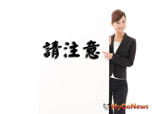 遺產稅如因故不能如期申報者,應申請延期 MyGoNews房地產新聞 房地稅務