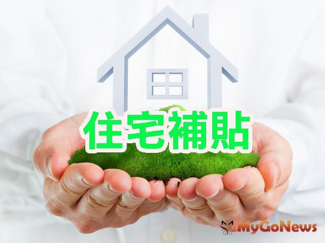 2020年度住宅補貼於8月4日至8月31日受理申請 MyGoNews房地產新聞 區域情報